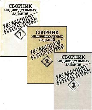 Решебник Идз Рябушко Вариант